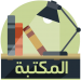 Free Download مكتبة الكتب – تحميل كتب إلكترونيّة مصوّرة مجانًا 6.5 APK