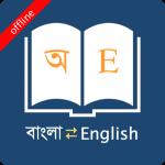 Free Download Bangla Dictionary 8.3.5 APK