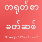 Free Download Chinese Vocabulary for Myanmar (Burma) v1.00 APK