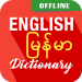 Free Download English To Myanmar Dictionary 1.43.0 APK