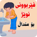 Free Download فيربوونى نويژ – Kurdish 2.0 APK