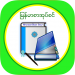 Free Download MM Bookshelf – Myanmar ebook and daily news 1.4.7 APK