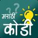 Free Download मराठी कोडी | Marathi Kodi 1.2 APK