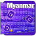 Free Download Myanmar Keyboard DI : Zawgyi Myanmar Keyboard 1.8 APK