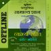 Free Download लुसेंट वस्तुनिष्ठ सामान्य ज्ञान हिन्दी मे -Offline 9.9 APK