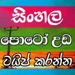 Free Download Photo Editor Sinhala 4.56 APK