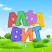 Free Download Russian alphabet for kids. Letters and sounds. 5.5.0 APK
