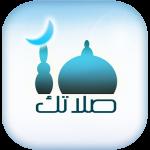 Free Download صلاتك Salatuk (Prayer time) 3.1.11 APK