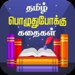 Free Download Tamil Stories Kathaigal தமிழ் கதைகள் 1.18 APK