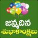 Free Download Telugu Birthday Greetings Telugu Birthday Wishes 1.9 APK