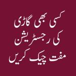Free Download Vehicle Verification Pakistan 7.70 APK