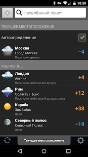 Gismeteo lite v1.1.6 screenshots 2