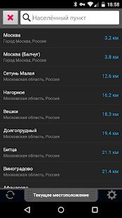 Gismeteo lite v1.1.6 screenshots 4