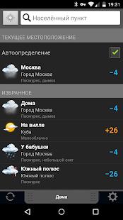 Gismeteo lite v1.1.6 screenshots 6
