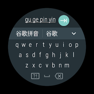 Google Pinyin Input v4.5.2.193126728-arm64-v8a screenshots 13