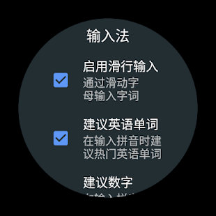 Google Pinyin Input v4.5.2.193126728-arm64-v8a screenshots 16
