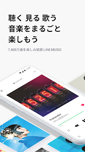 LINE MUSIC v5.5.1 screenshots 1