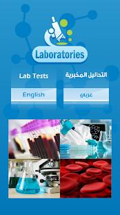 Laboratories v1.4 screenshots 1