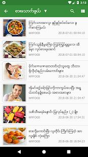 MM Bookshelf – Myanmar ebook and daily news v1.4.7 screenshots 5