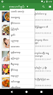 MM Bookshelf – Myanmar ebook and daily news v1.4.7 screenshots 6