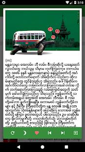 MM Bookshelf – Myanmar ebook and daily news v1.4.7 screenshots 7