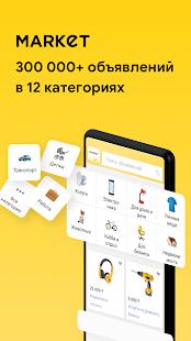 Market.kz v1.15.7 screenshots 1