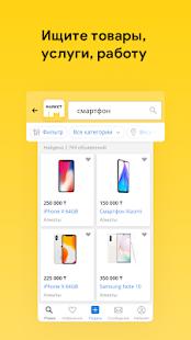 Market.kz v1.15.7 screenshots 2