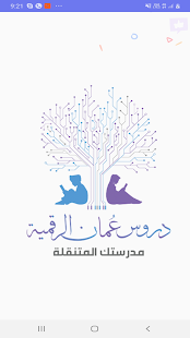 Oman Digital Tutorials v3.9 screenshots 1