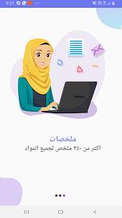 Oman Digital Tutorials v3.9 screenshots 2