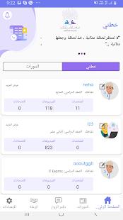 Oman Digital Tutorials v3.9 screenshots 3