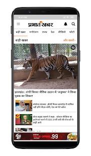 Prabhat Khabar v3.5.6 screenshots 1