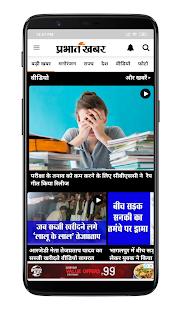 Prabhat Khabar v3.5.6 screenshots 2