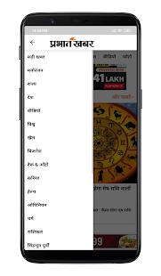 Prabhat Khabar v3.5.6 screenshots 3