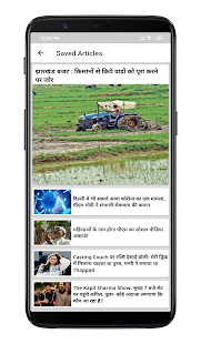 Prabhat Khabar v3.5.6 screenshots 4