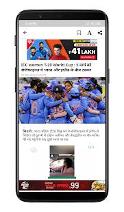 Prabhat Khabar v3.5.6 screenshots 6