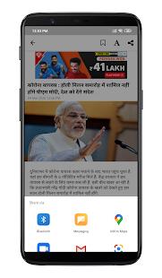 Prabhat Khabar v3.5.6 screenshots 7