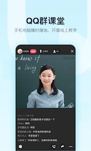 QQ v8.2.11 screenshots 1