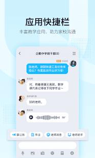 QQ v8.2.11 screenshots 2