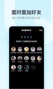 QQ v8.2.11 screenshots 3