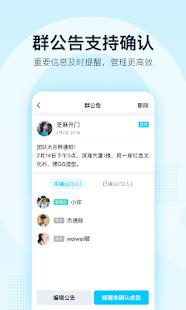 QQ v8.2.11 screenshots 4