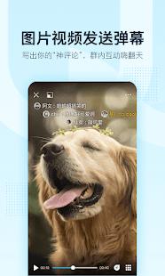 QQ v8.2.11 screenshots 5