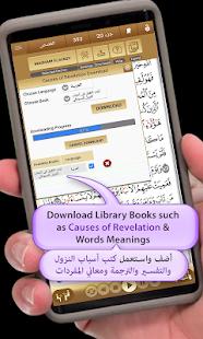 Quran University v4.6.2 screenshots 10