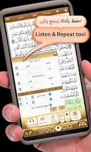 Quran University v4.6.2 screenshots 13