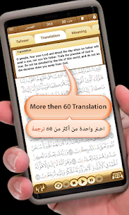 Quran University v4.6.2 screenshots 3