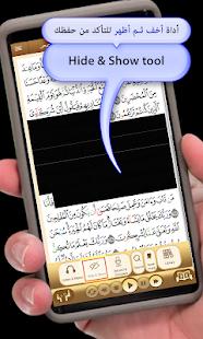Quran University v4.6.2 screenshots 6