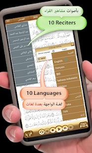 Quran University v4.6.2 screenshots 9