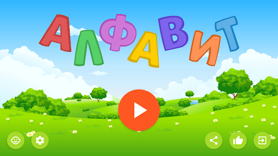 Russian alphabet for kids. Letters and sounds. v5.5.0 screenshots 1