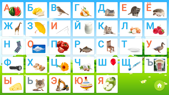 Russian alphabet for kids. Letters and sounds. v5.5.0 screenshots 2