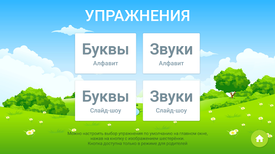 Russian alphabet for kids. Letters and sounds. v5.5.0 screenshots 3