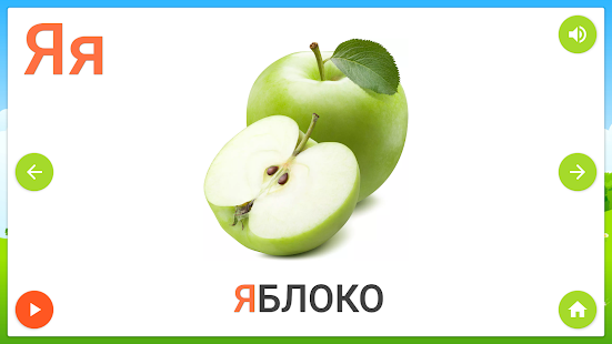 Russian alphabet for kids. Letters and sounds. v5.5.0 screenshots 6